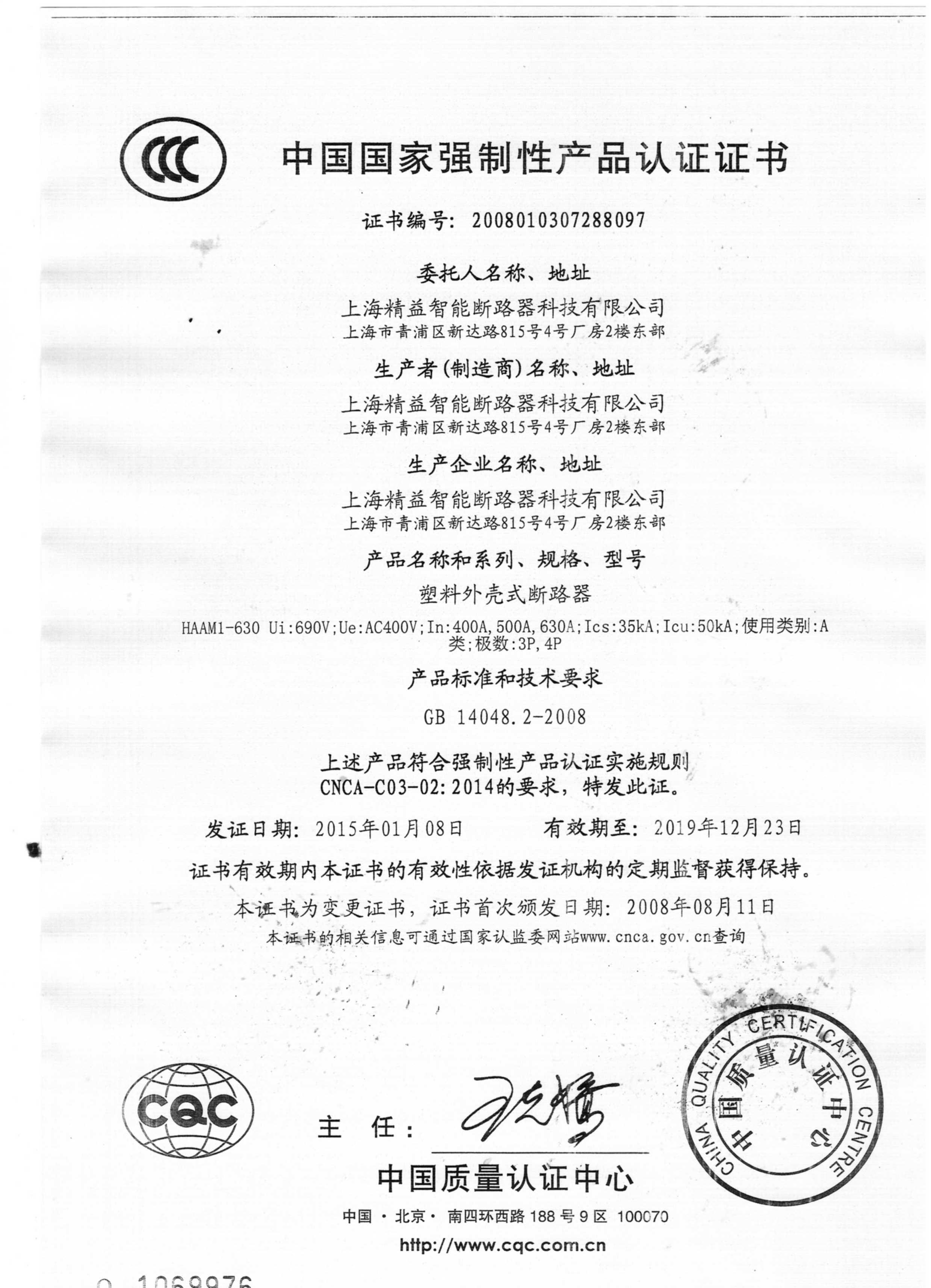 当前位置:首页 / 低压电器企业 / 上海精益智能断路器科技有限公司